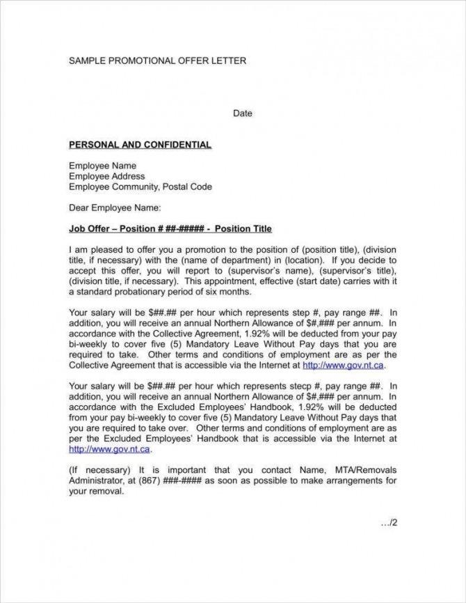 Promotion Announcement Letters